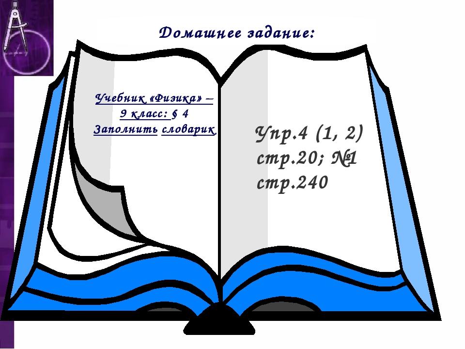 Учебник «Физика» – 9 класс: § 4 Заполнить словарик Домашнее задание: Упр.4 (1...