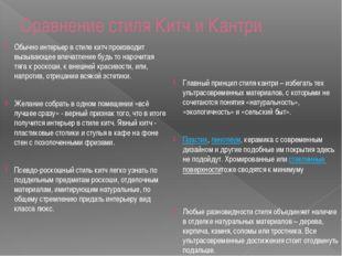 Сравнение стиля Китч и Кантри Обычно интерьер в стиле китч производит вызываю