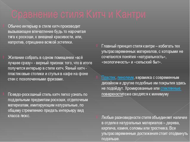 Сравнение стиля Китч и Кантри Обычно интерьер в стиле китч производит вызываю...
