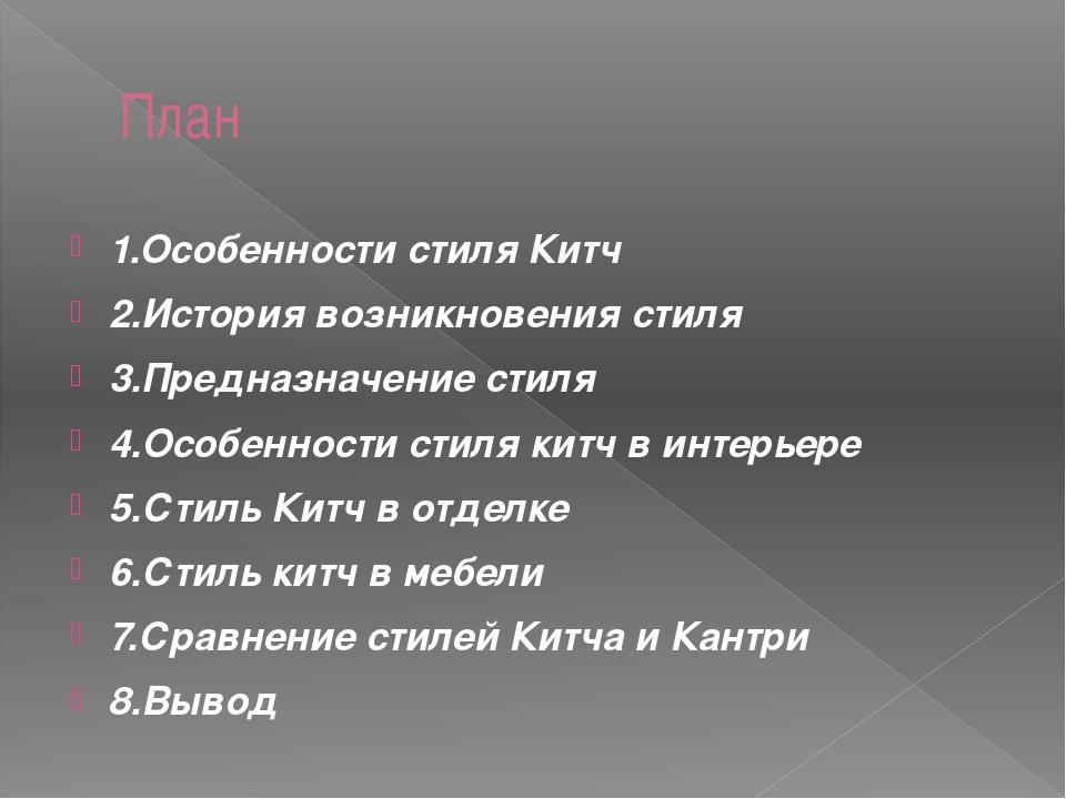 План 1.Особенности стиля Китч 2.История возникновения стиля 3.Предназначение...