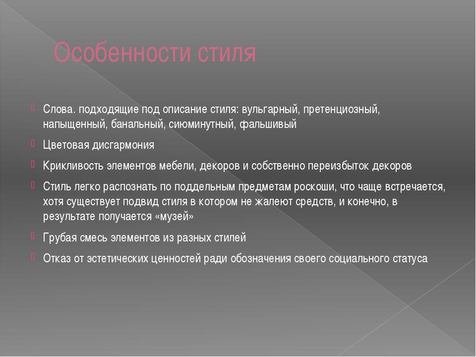Особенности стиля Слова. подходящие под описание стиля: вульгарный, претенцио...