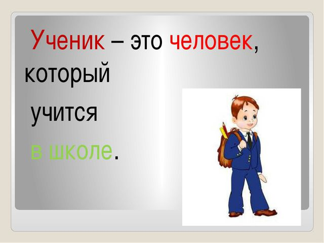 Ученик – это человек, который учится в школе.