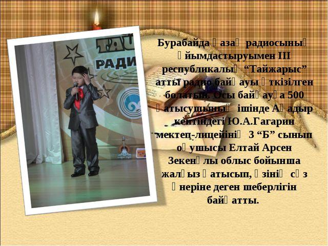 """Бурабайда қазақ радиосының ұйымдастыруымен III республикалық """"Тайжарыс"""" атты..."""
