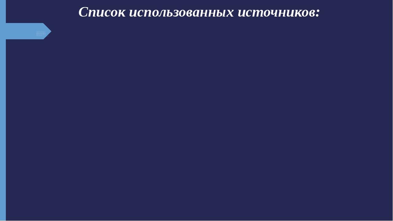"""1.Алимов Ш.А. Алгебра 7 класс. М.: """"Просвещение"""", 2010 2.Алимов Ш.А. Алгебр..."""
