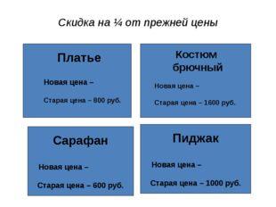 Скидка на ¼ от прежней цены Сарафан Новая цена – Старая цена – 600 руб. Пиджа