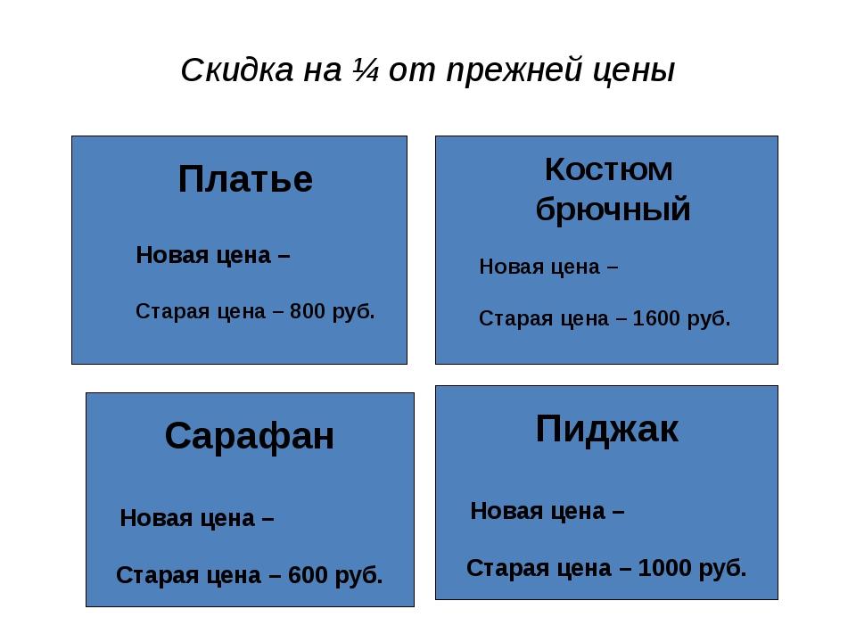 Скидка на ¼ от прежней цены Сарафан Новая цена – Старая цена – 600 руб. Пиджа...
