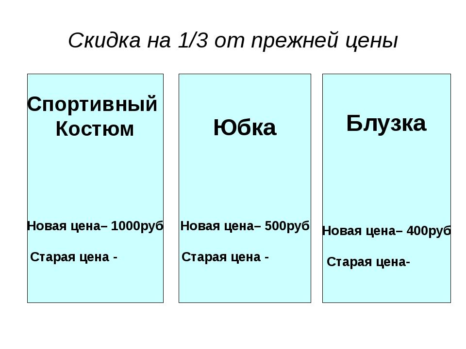 Скидка на 1/3 от прежней цены Спортивный Костюм Новая цена– 1000руб Старая це...