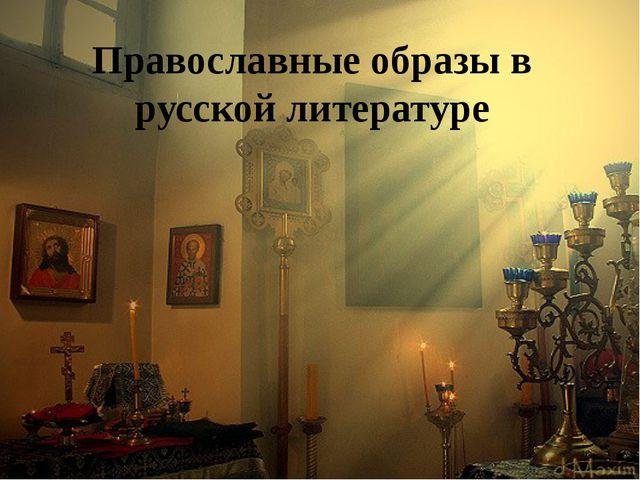 Православные образы в русской литературе