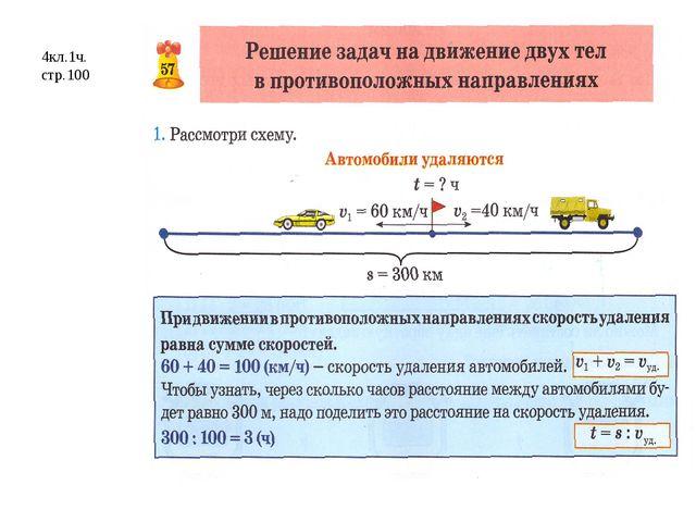 4кл.1ч. стр.100