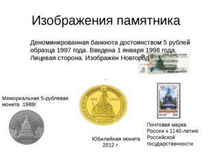 Изображения памятника Мемориальная 5-рублевая монета 1988г Юбилейная монета 2