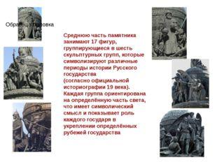 Среднюю часть памятника занимают 17 фигур, группирующиеся в шесть скульптурны