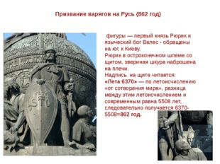 фигуры — первый князь Рюрик и языческий бог Велес - обращены на юг, к Киеву.