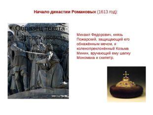 Начало династии Романовых (1613 год): Михаил Федорович, князь Пожарский, защи