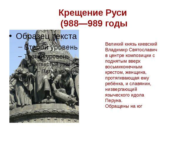 Крещение Руси (988—989 годы Великий князь киевский Владимир Святославич в цен...