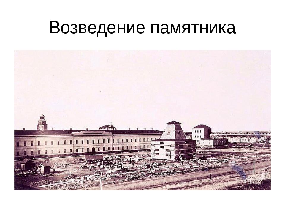 Возведение памятника