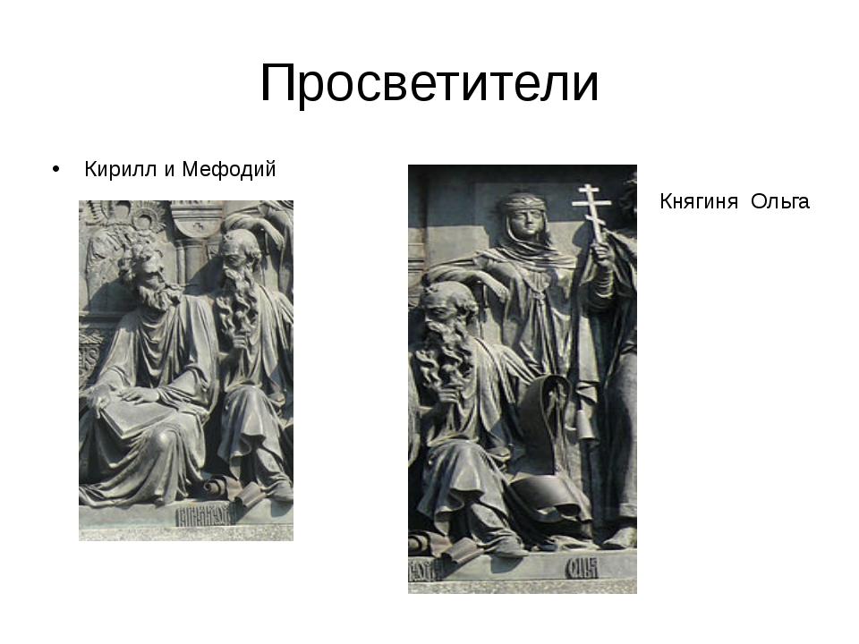 Просветители Кирилл и Мефодий Княгиня Ольга