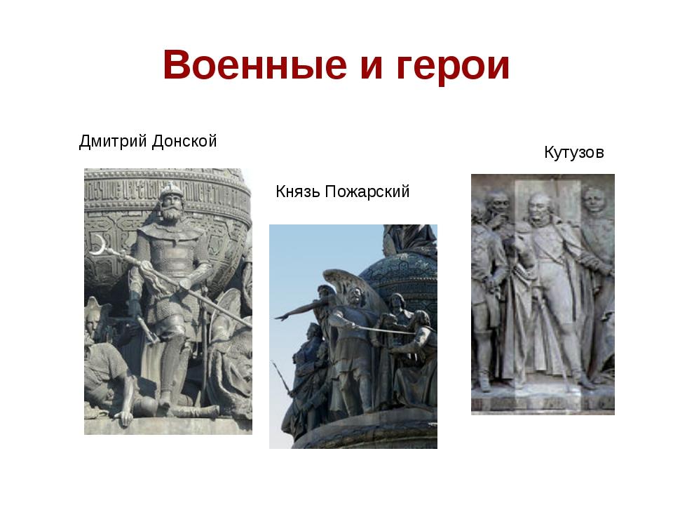 Военные и герои Дмитрий Донской Князь Пожарский Кутузов