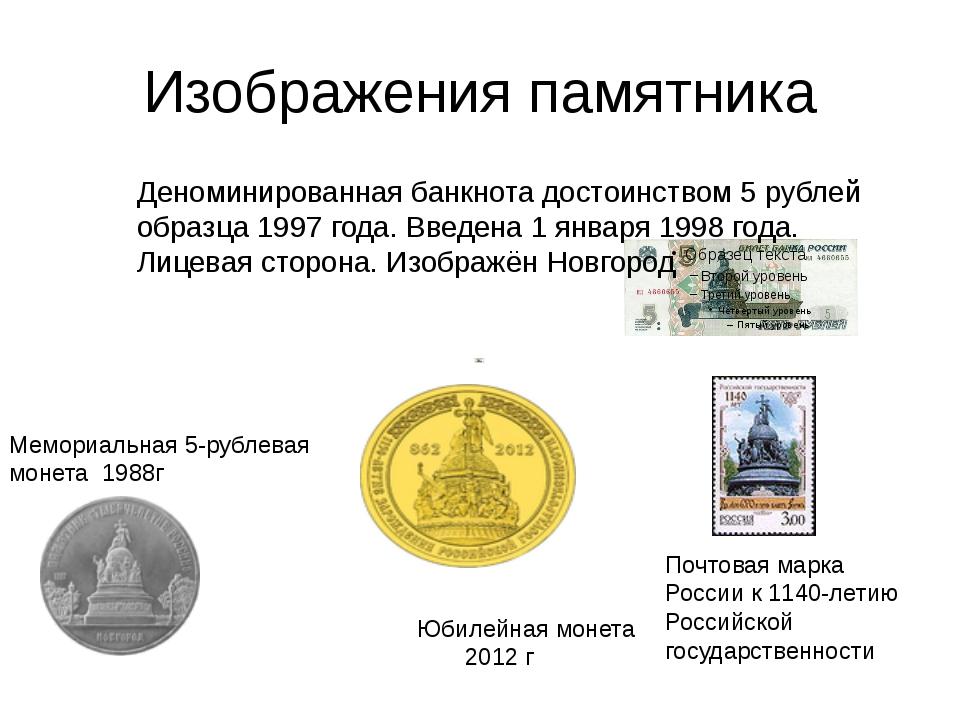 Изображения памятника Мемориальная 5-рублевая монета 1988г Юбилейная монета 2...