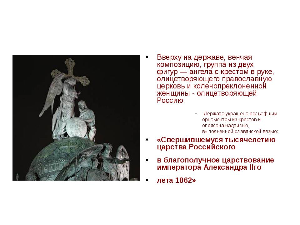 Вверху на державе, венчая композицию, группа из двух фигур— ангела с крестом...