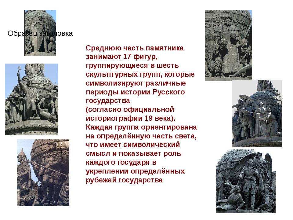 Среднюю часть памятника занимают 17 фигур, группирующиеся в шесть скульптурны...
