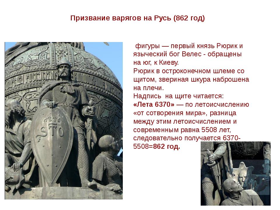 фигуры — первый князь Рюрик и языческий бог Велес - обращены на юг, к Киеву....