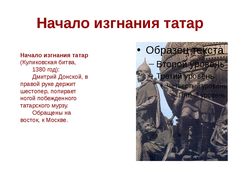 Начало изгнания татар Начало изгнания татар (Куликовская битва, 1380 год):...