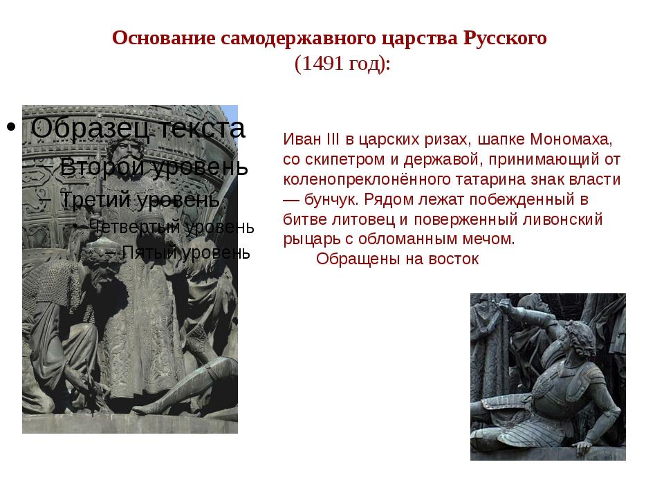 Основание самодержавного царства Русского (1491 год): Иван III в царских риз...
