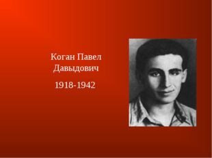Коган Павел Давыдович 1918-1942