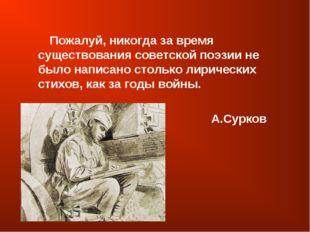 Пожалуй, никогда за время существования советской поэзии не было написано ст