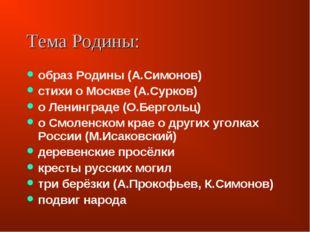 Тема Родины: образ Родины (А.Симонов) стихи о Москве (А.Сурков) о Ленинграде