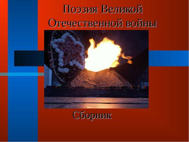 Поэзия Великой Отечественной войны Сборник