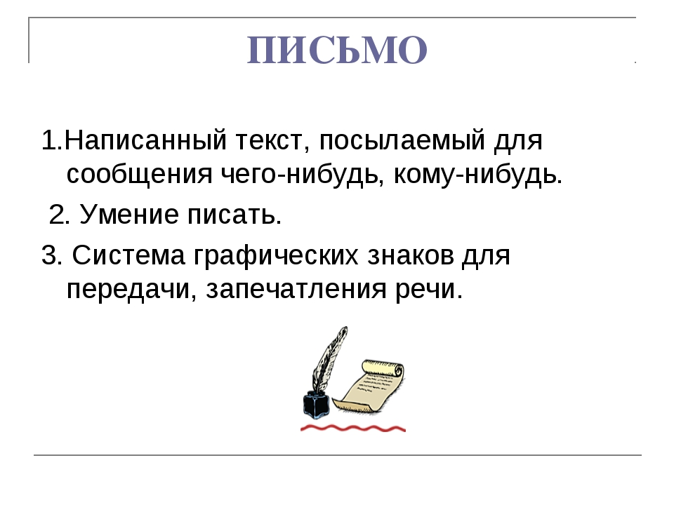 ПИСЬМО 1.Написанный текст, посылаемый для сообщения чего-нибудь, кому-нибудь....