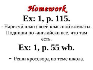Homework Ex: 1, p. 115. - Нарисуй план своей классной комнаты. Подпиши по -ан