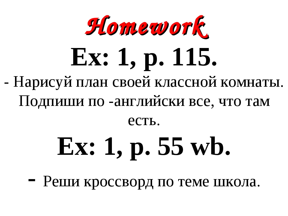 Homework Ex: 1, p. 115. - Нарисуй план своей классной комнаты. Подпиши по -ан...