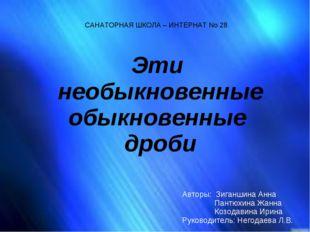 ГКООУ Ростовской области санаторного типа для детей, нуждающихся в длительн