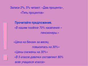 Записи 2%, 5% читают: «Два процента», «Пять процентов» Прочитайте предложени