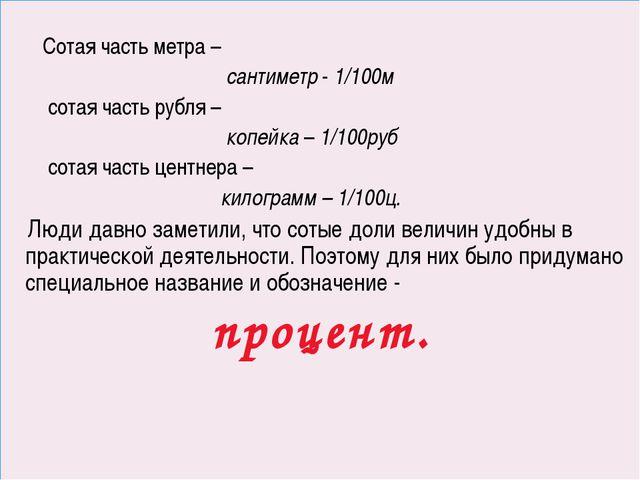 Сотая часть метра – сантиметр - 1/100м сотая часть рубля – копейка – 1/100ру...