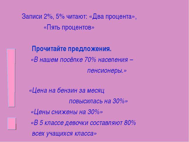 Записи 2%, 5% читают: «Два процента», «Пять процентов» Прочитайте предложени...