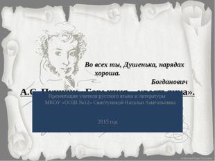 Во всех ты, Душенька, нарядах хороша. Богданович А.С. Пушкин «Барышня – крес
