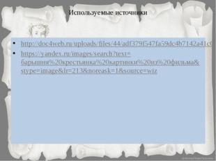 Используемые источники http://doc4web.ru/uploads/files/44/adf379f547fa59dc4b7