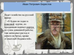 Иван Петрович Берестов Ведет хозяйство на русский манер: «В будни он ходил в