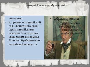 Григорий Иванович Муромский Англоман: «…развел он английский сад…Конюхи его б
