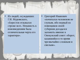 Из людей, осуждавших Г.И. Муромского, «Берестов отзывался строже всех. Ненав