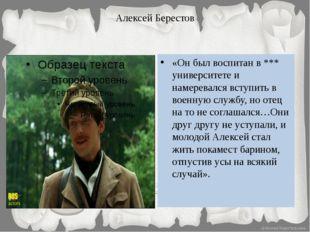 Алексей Берестов «Он был воспитан в *** университете и намеревался вступить в