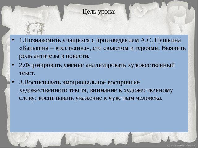 Цель урока: 1.Познакомить учащихся с произведением А.С. Пушкина «Барышня – кр...