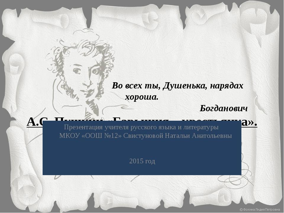 Во всех ты, Душенька, нарядах хороша. Богданович А.С. Пушкин «Барышня – крес...