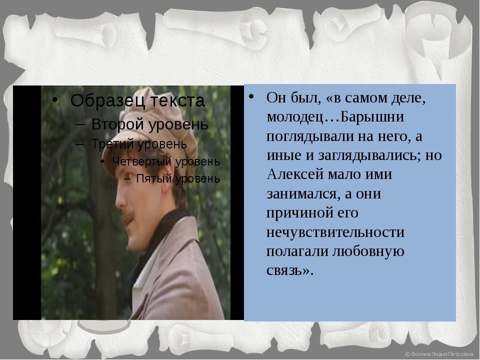Он был, «в самом деле, молодец…Барышни поглядывали на него, а иные и загляды...
