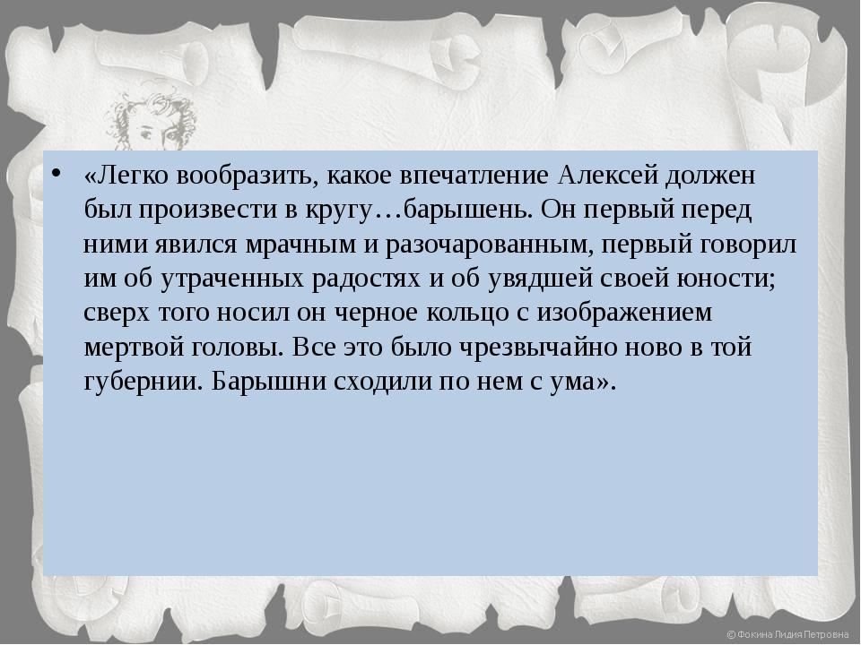«Легко вообразить, какое впечатление Алексей должен был произвести в кругу…б...