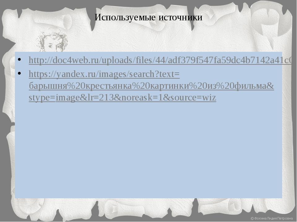 Используемые источники http://doc4web.ru/uploads/files/44/adf379f547fa59dc4b7...