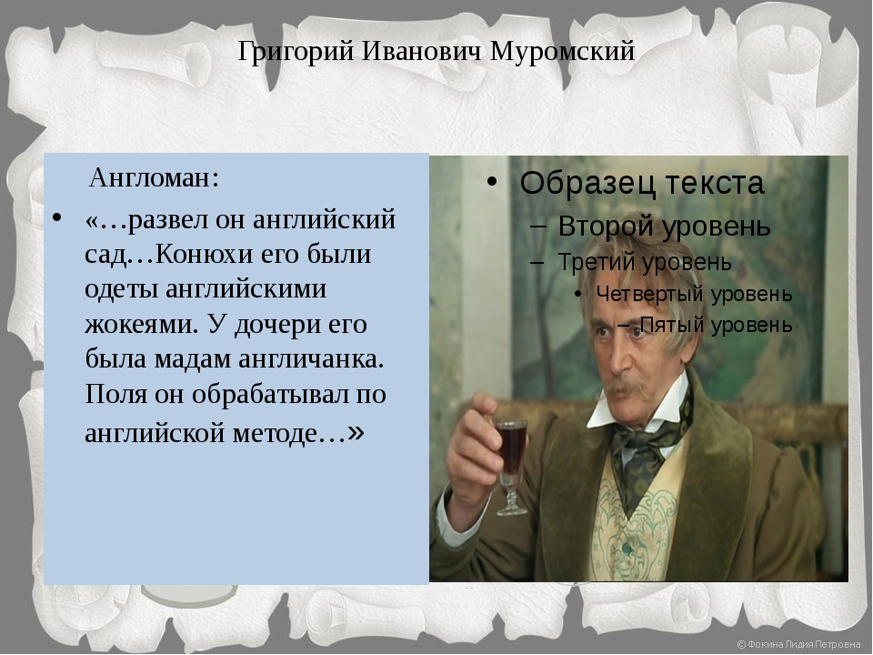 Григорий Иванович Муромский Англоман: «…развел он английский сад…Конюхи его б...